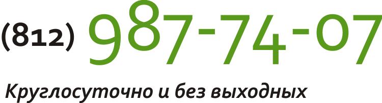 Телефон компании АВЕНЮ