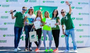 Зеленый марафон от Себрбанка