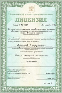 Отправка... Лицензия на осуществление деятельности